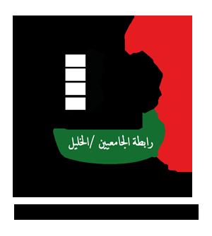 Palestine_Polytechnic_University
